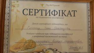 kosmetolog-sertifikat-2